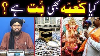 Kia KABAH Shareef bhi aik BOTT hai ??? Is KABAH also an IDOL ??? (By Engineer Muhammad Ali Mirza)