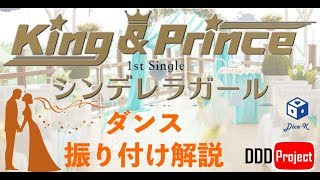 Download シンデレラガール / king & prince(サビカバー)ダンス 振り付け解説 キンプリ 花のち晴れ主題歌 Video