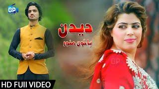 Pashto New Songs 2018 | Da Soor Salo Mermany | Pasoon Munawar - Afghani Pashto Hd Songs