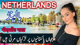 Travel To NetherLands | History  Documentary in Urdu And Hindi | Spider Tv | نیدر لینڈز کی سیر