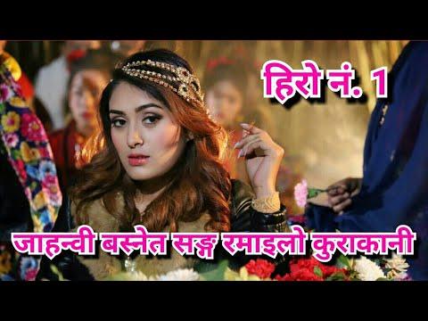 Xxx Mp4 हिरो नं 1 को पहिलो गीत सार्वजनिक ।। New Nepali Movie Hero No 1 ।। Jahanwi Basnet ।। Interview 3gp Sex