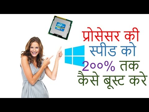 How to boost processor speed windows 10,7,8 Hindi
