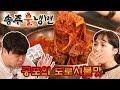 (ENG Sub) 홍소나기, 송주불냉면 3단계 도로시불맛 도전! [입덕가이드] mukbang