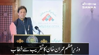 PM Imran Khan addressing Naya Pakistan Housing registration ceremony in Islamabad