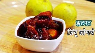 फटाफट बनवा लिंबाचे आंबट गोड़ लोणचे  | Instant Lemon Pickle Recipe | MadhurasRecipe | Ep - 293