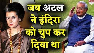 जानिए जब Parliament में Indira की इस बात भड़क गए थे Atal Bihari Vajpayi