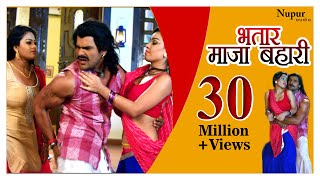 भतार मजा बाहरी Bhataar Majaa Bahari | Jwala Khesari Lal Yadav | Latest Bhojpuri Movie Hot Songs 2016