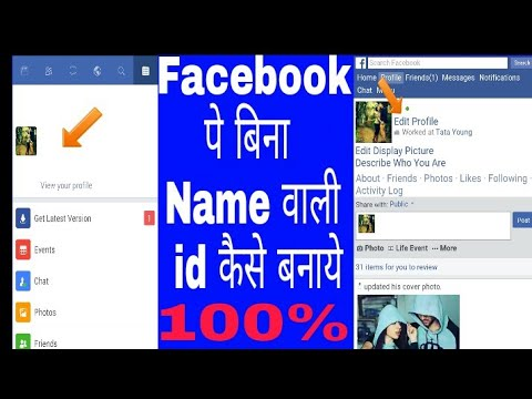 Facebook Par Bina Name wali id kaise bnaye / How to make invisible name Facebook account latest 2018