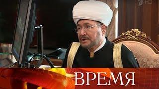 Владимир Путин встретился с председателем Совета муфтиев России Равилем Гайнутдином.