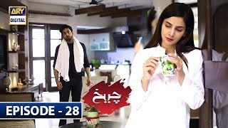 Cheekh Episode 28 | 27th July 2019 | ARY Digital [Subtitle Eng]