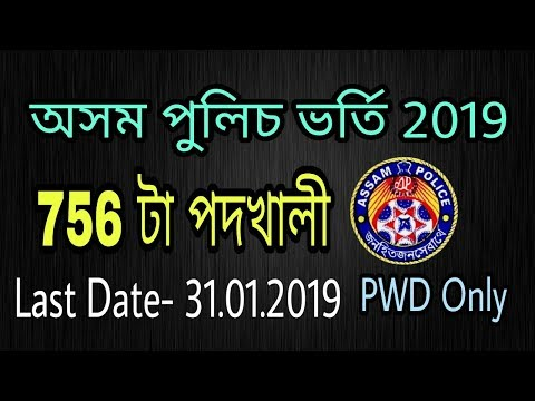 Assam Police Recruitment 2019 : Grade III & Grade IV Post For PWD Candidates