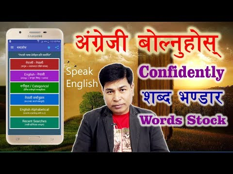 [Nepali] Words Collection Need For Learners Who Want to Speak English Confidently - App Review