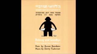 דני צוקרמן -  אחרית דבר