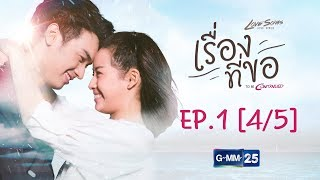 Love Songs Love Series ตอน เรื่องที่ขอ To Be Continued EP.1 [4/5]
