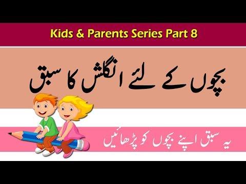 English Lesson For Kids To Speak & Talk Teach Your Children Kids & Parent Series Part 8