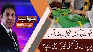 Jawab Chahye |Discussion on today