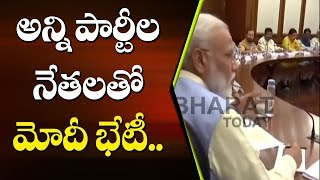 PM Modi Akhila Paksha Meeting As PM Second Time  || Reporters Live || Bharat Today