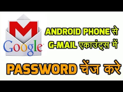 How To Change Gmail Password In Android Mobile