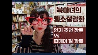 BOOK마녀 - 웹소설 인기추천장르와 피해야 할 장르 Korean Booktuber