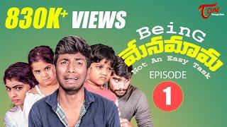 Being Menamama   Telugu Comedy   Epi #1   by Nagendra K   TeluguOne Originals