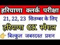 Haryana Clerk Exam Gk Questions Haryana Gk For Hssc Clerk Exam Haryana Clerk Gk Expected Questions