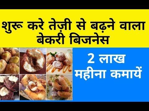 घर बैठे कमाए लाखो रुपये महीना | How To Start Bakery Business