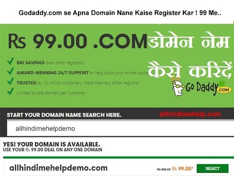 How to Get .COM Domain Name for Rs.99 Offres | Godaddy Se Rs99 Me Domain Register Kaise Kare