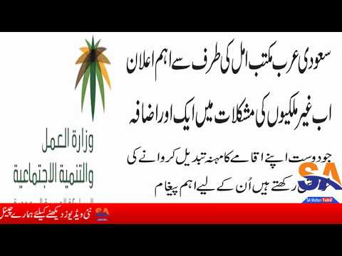 Labor Ministry Saudi Arabia has been Stop Changing Profession of Foreign Worker Urdu / Hindi