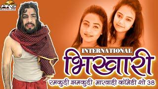 इंटरनेशनल भिखारी | International Bhikhari | राजस्थानी सुपरहिट कॉमेडी रमकुड़ी झमकूड़ी कॉमेडी 38 || PRG