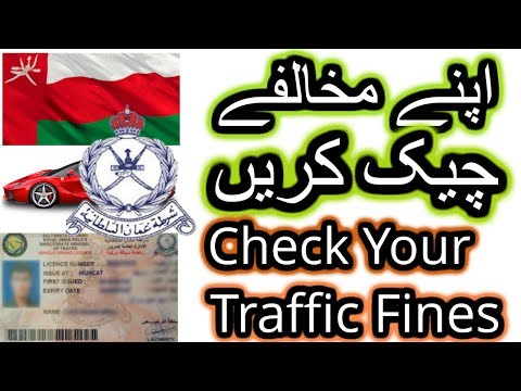 How To Check Royal Oman Police Traffic Fines With Rop Oman App On Mobile | Offences Enquiry
