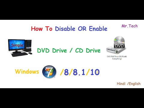 How to Hide / Show [Disable/ Enable] DVD Drive or CD Drive in Your Computer | Hindi | Windows 7/8/10