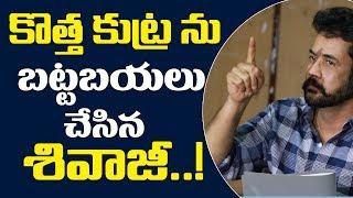 కొత్త కుట్ర ను బట్టబయలు చేసిన శివాజీ   Actor Shivaji Press Meet   Myra Media