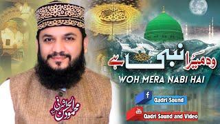 Woh Mera Nabi Hai || Mahmood ul Hassan Ashrafi ||