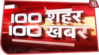 100 Shehar 100 Khabar | आज दिन भर की तमाम बड़ी खबरें | April 18, 2019