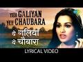 Yeh Galiyan Yeh Chaubara With Lyrics यह गल य यह च ब र ग न क ब ल Prem Rog Padmini Kolhapure mp3