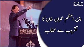 PM Imran Khan addresses business community | SAMAA TV | 20 January 2020