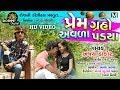 Download   Prem Graho Avala Padya Full Hd Video  Ajay Thakor New Bewafa Song 2019 MP3,3GP,MP4