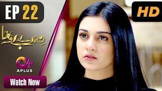 Mere Bewafa - Episode 22 | Aplus Dramas | Agha Ali, Sarah Khan, Zhalay | Pakistani Drama