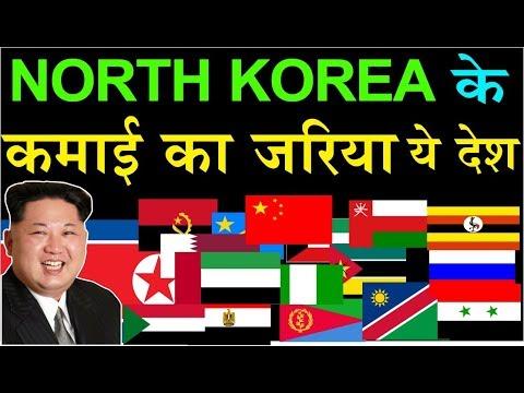 इन देशों की मदद से नार्थ कोरिया छपता है नोट | How North Korea gets its money | North Korea Facts