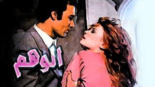 فيلم الوهم | El Wahm Movie