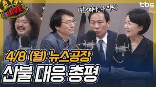 Download 우상호, 이재정, 서기호, 양지열, 공하성, 김상준 | 김어준의 뉴스공장 Video