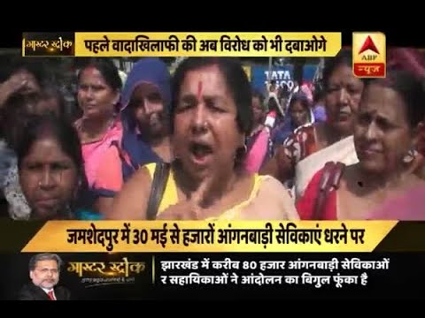 Master Stroke: Jamshedpur Anganwadi workers continue to agitate protest demanding  salary