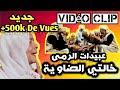 جديد عبيدات الرمى الزلاقة (خالتي ضاوية) فيديو كليب 2019 Abidat Rma Zellaka [Khalti Dawya]