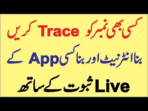 How to Trace Unknown Mobile Number in Urdu/Hindi With Live Proof