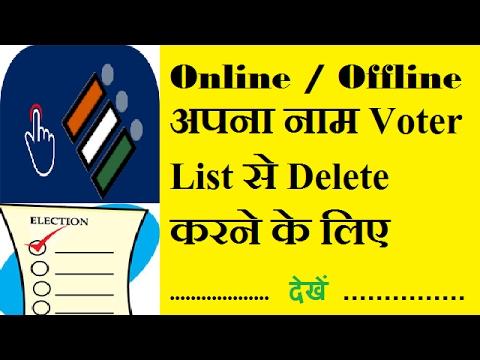 Deletion of name from electoral roll || Voter list || Voter Card (Online / Offline)