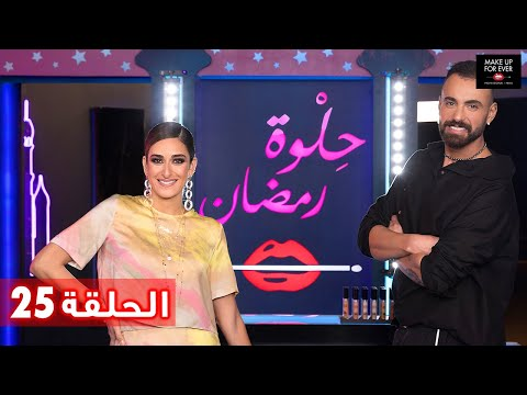 Xxx Mp4 ح 25 حلوة رمضان 2019 مع أمينة خليل و وليام هبر 3gp Sex