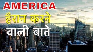 AMERICA FACTS IN HINDI  || पूरी दुनियाँ को बदलने वाला देश ||  AMERICA INFORMATION || AMERICA