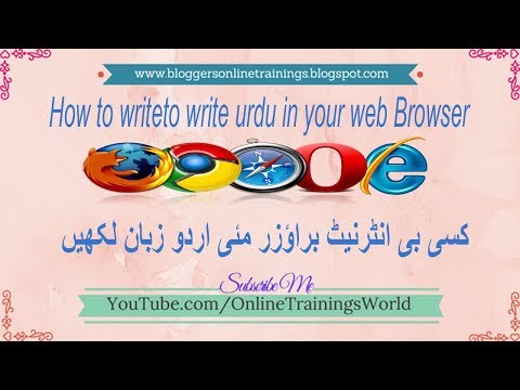 How to write Urdu or any language in Web Browse | Write any language in your Browser