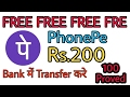 (Live Again)PhonePe App Rs.200 Free Wallet Balance With Bank Transfer Proved