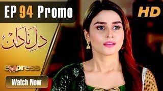 Pakistani Drama | Dil e Nadaan - Episode 94 Promo  | Express Entertainment Dramas | Zaheen Tahir